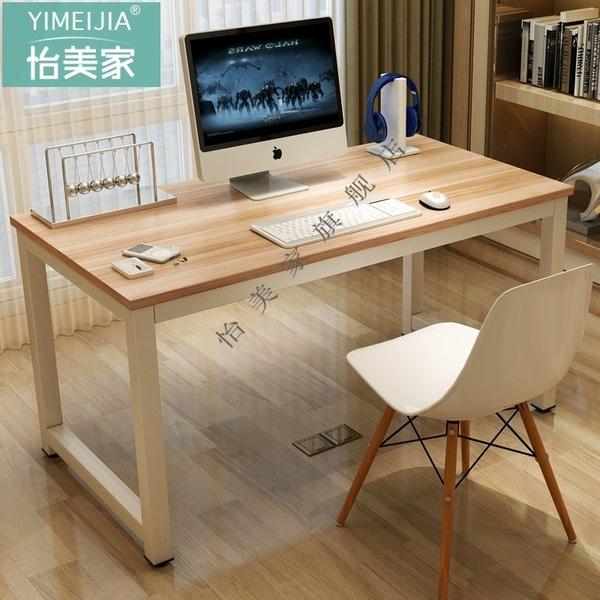 书桌子台式简单简约电脑工作双人办公室长形简易并排办办公办工木