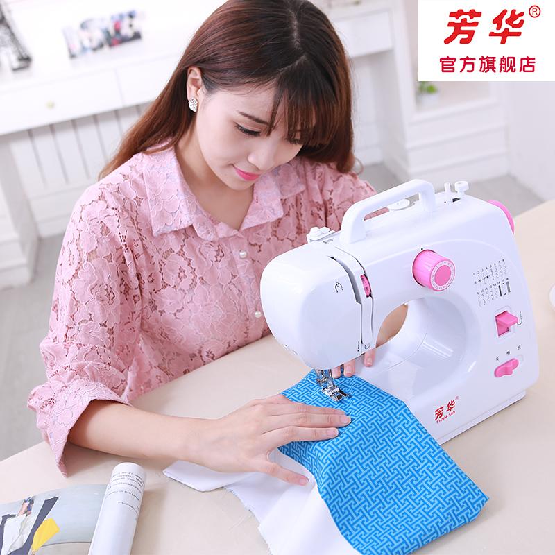 芳华508缝纫机迷你小微型吃厚多功能家用电动锁边台式一体缝纫机