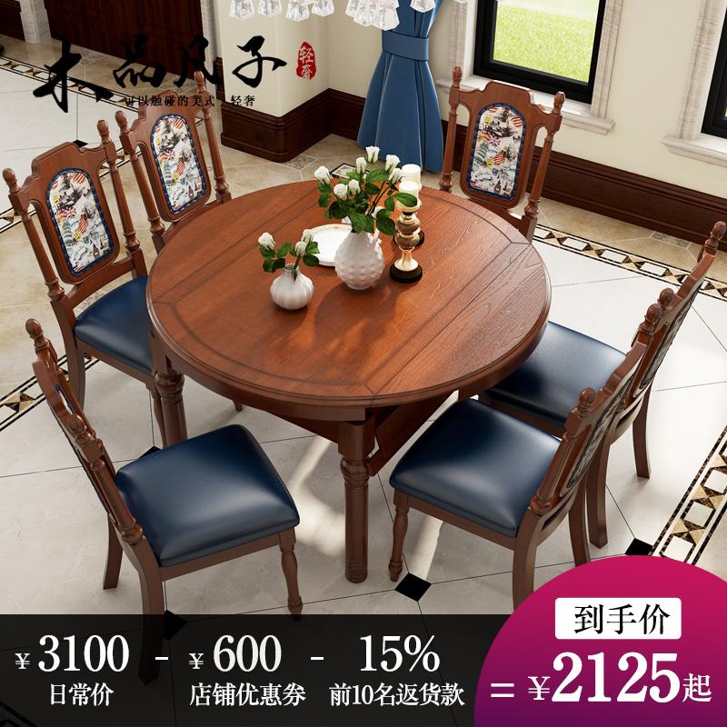 美式乡村实木餐桌椅组合可伸缩餐桌折叠小户型长方形多功能圆桌