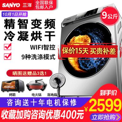 三洋9公斤kg智能变频全自动滚筒洗衣机洗烘一体机 家用烘干Radi9S