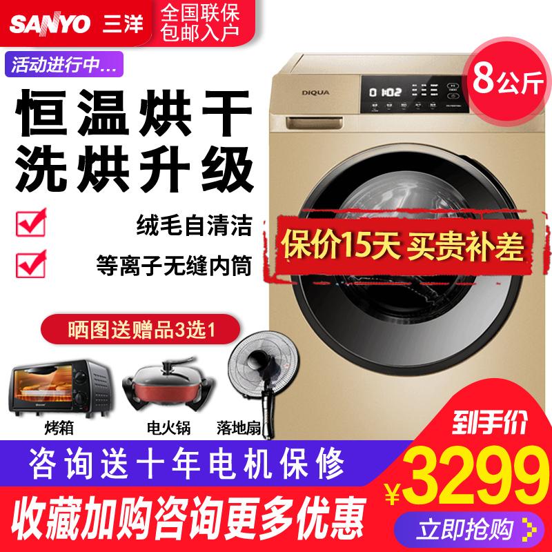 三洋洗烘一体8公斤kg全自动变频滚筒洗衣机家用带烘干DG-F80570BH