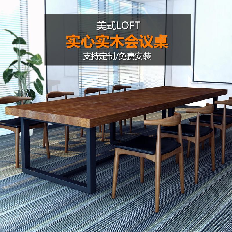 loft简约现代实木会议桌长桌洽谈休闲桌椅组合长条桌工作台办工桌