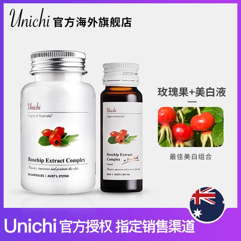 unichi澳洲玫瑰果口服液美白丸组合 维生素C胶原蛋白淡斑告别黑皮