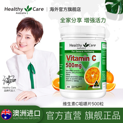 Healthy Care维生素