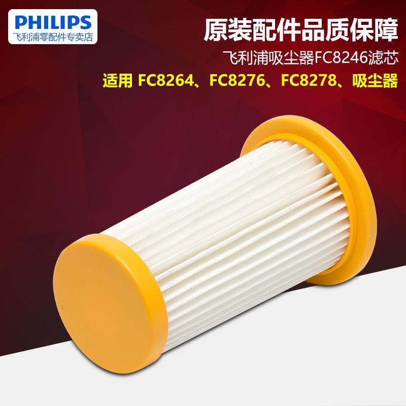 原装飞利浦吸尘器FC8254 FC8264 FC8270 FC8274 FC8276配件滤芯
