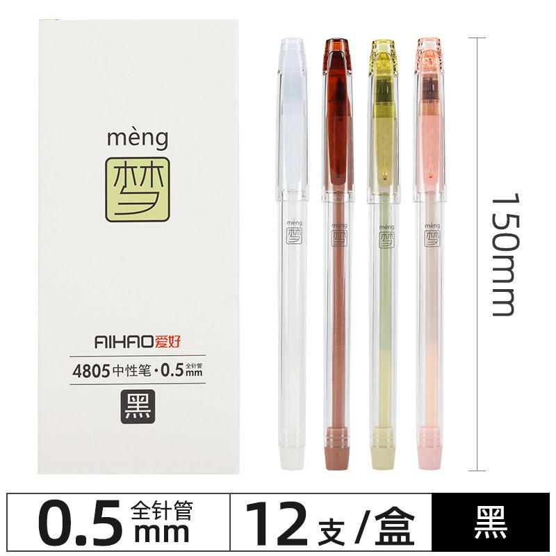 撸3.9 【爱好旗舰店】中性笔1盒12支 秒杀,免单,0元购
