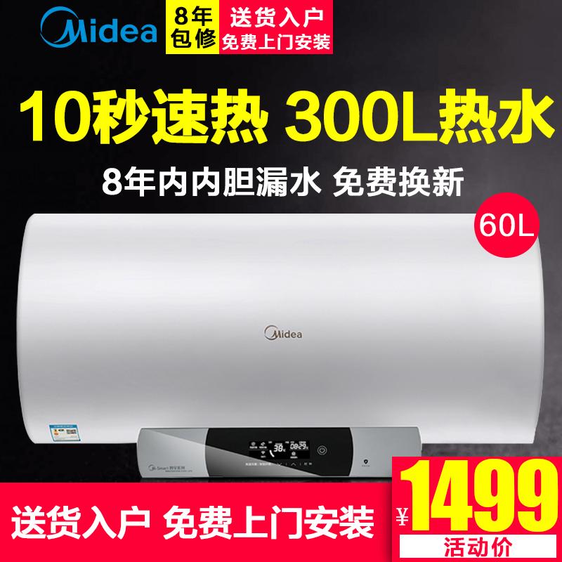 美的 F6030-J5(HE)电热水器60升家用卫生间速热储水洗澡WIFI一级