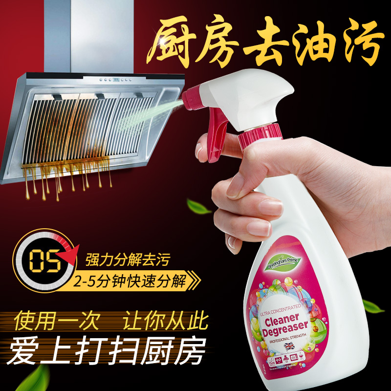 抽油烟机清洗剂厨房去油污净强力清洁剂家用重油除垢喷雾去污泡沫