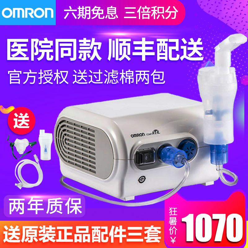 顺丰】欧姆龙儿童医用家用雾化器NE-C28空气压缩式吸入器雾化机