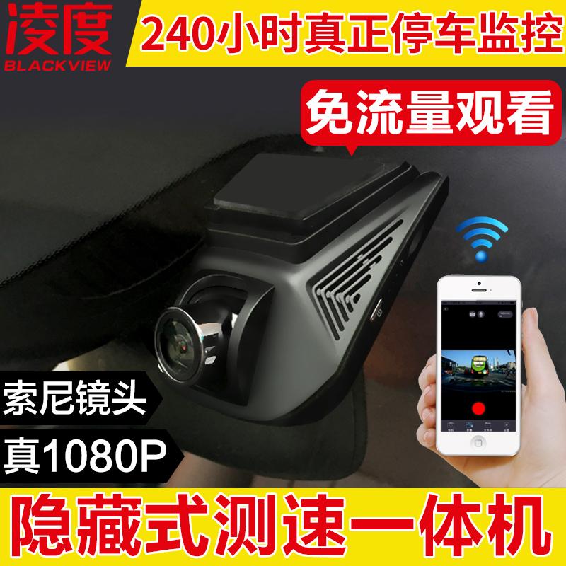 新款凌度隐藏式行车记录仪双镜头高清夜视汽车载24小时监控电子狗