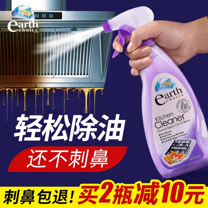 澳洲进口厨房清洁剂强力去油污除重油垢洗抽油烟机清洗剂除油剂
