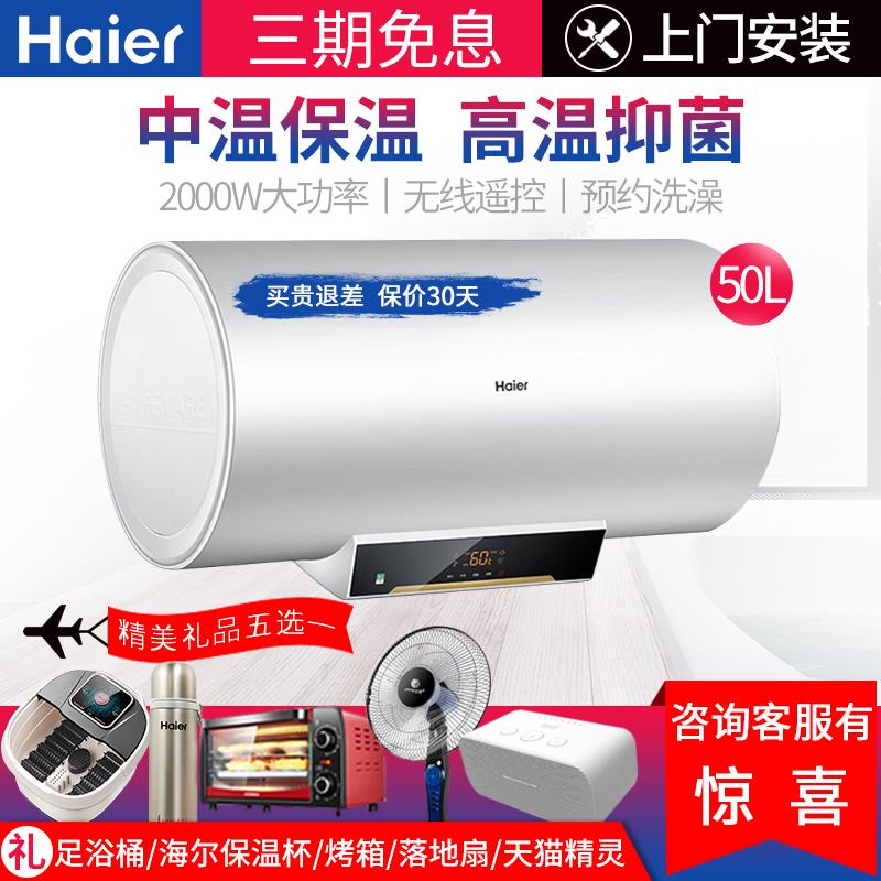 Haier-海尔 ES50H-J1(E) 家用50升储水式速热电热水器洗澡 遥控