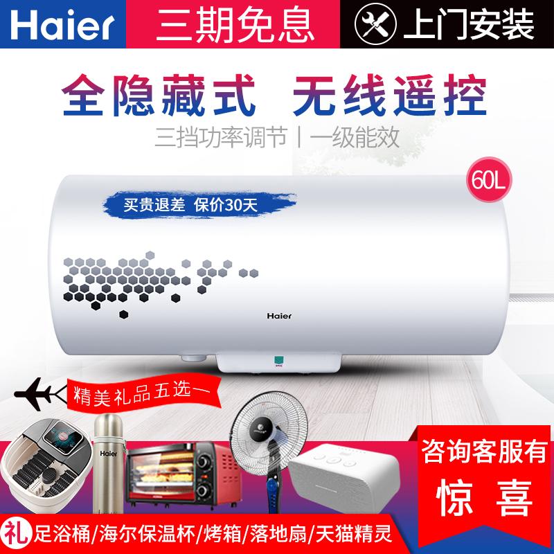 Haier-海尔 ES60H-LR(ZE) 60升家用速热储水式遥控全隐藏电热水器