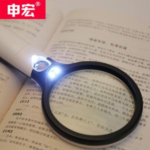 申宏高清放大镜带灯20倍手持高倍儿童老人阅读维修鉴定10倍100MM