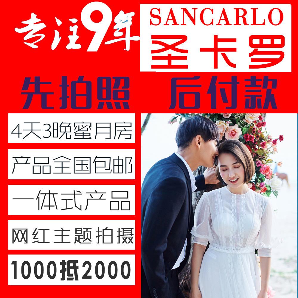 圣卡罗全球旅拍婚纱照摄影工作室三亚丽江大理普吉岛结婚照团购