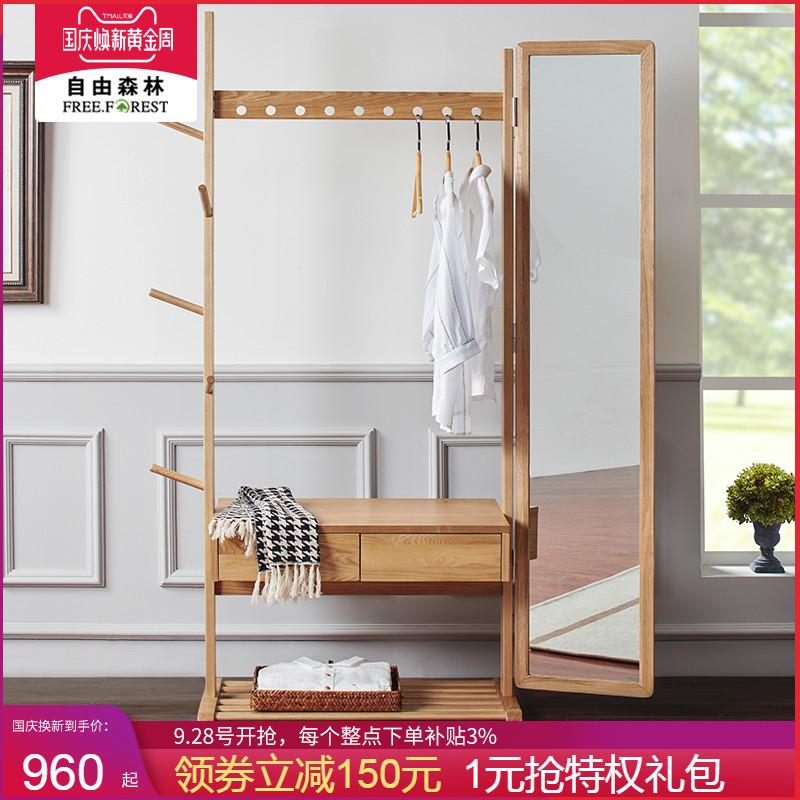 自由森林北欧实木衣帽架简约现代落地家用挂衣架带镜子卧室衣服架
