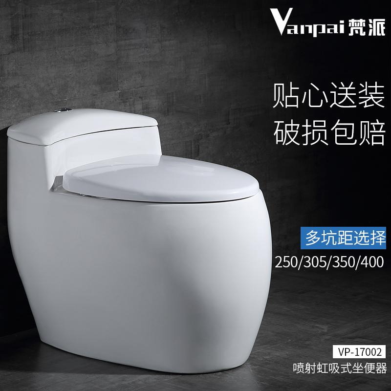 梵派鸡蛋马桶家用坐便器成人卫生间防溅个性马桶创意陶瓷座便器