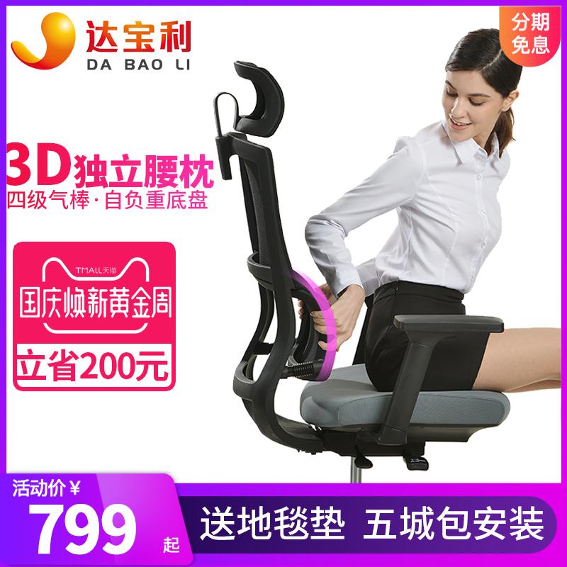 达宝利电脑椅人体工学椅办公椅老板椅可躺游戏电竞椅网布椅子转椅