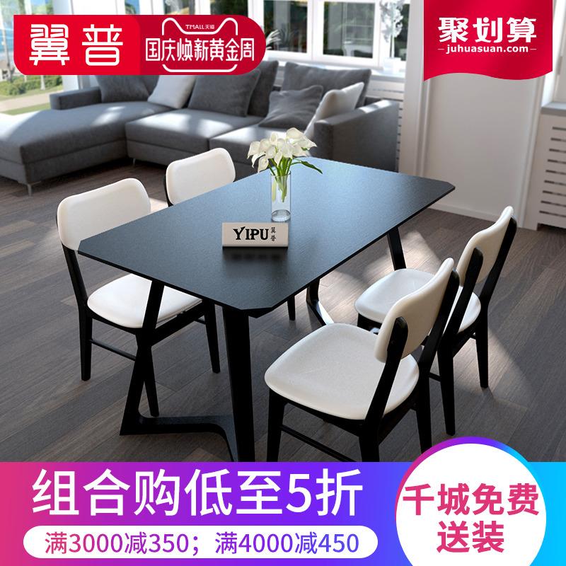 餐桌现代简约北欧实木小户型家用饭桌长方形黑色1.4米餐桌椅组合