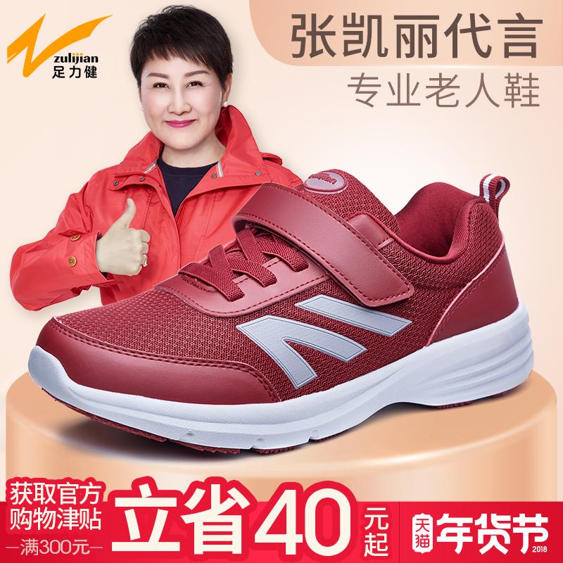 足力健安全老人鞋正品妈妈鞋软底女舒适春季款中老年健步鞋张凯丽