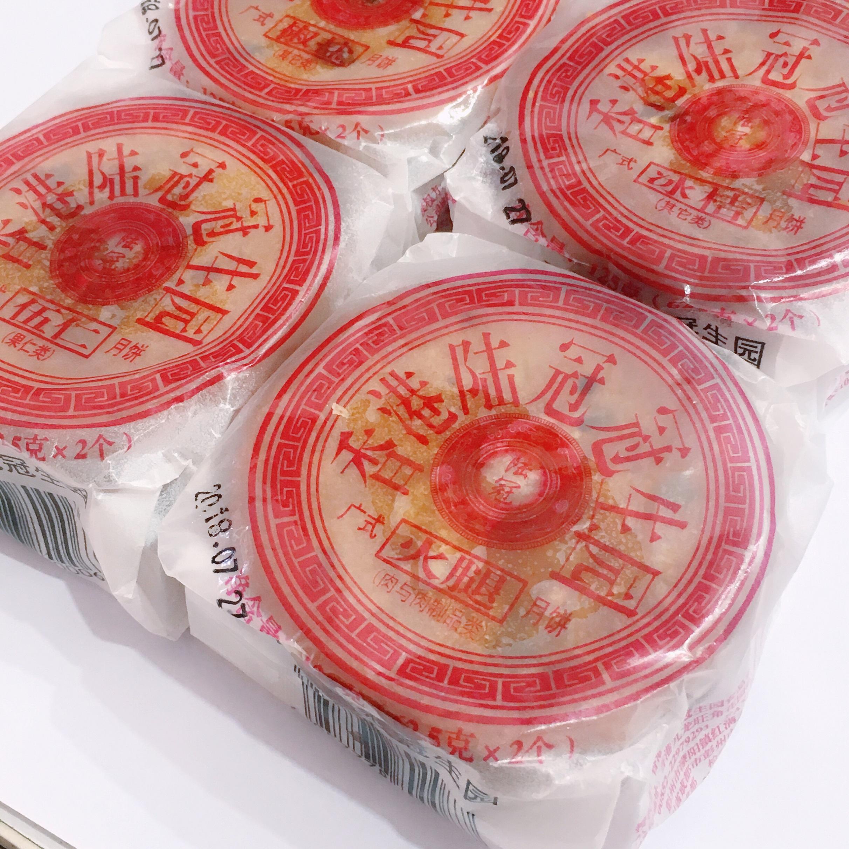 冠生园经典老式对封伍仁油纸包装牛肉叉烧多口味散装月饼5对10饼