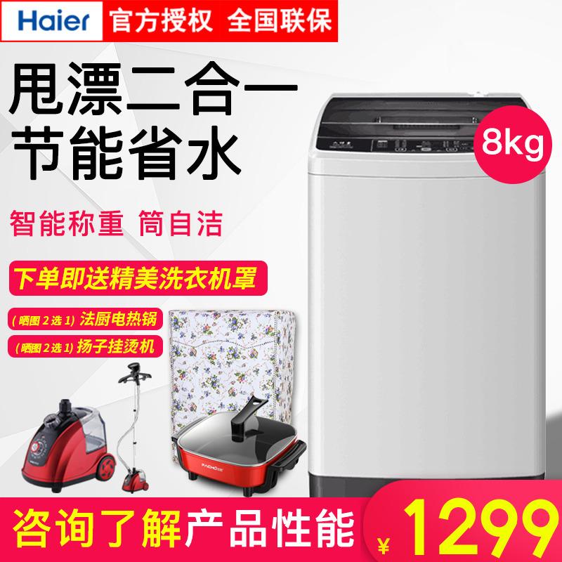 Haier-海尔 XQB80-KM12688 8公斤全自动家用波轮洗衣机容量大神童