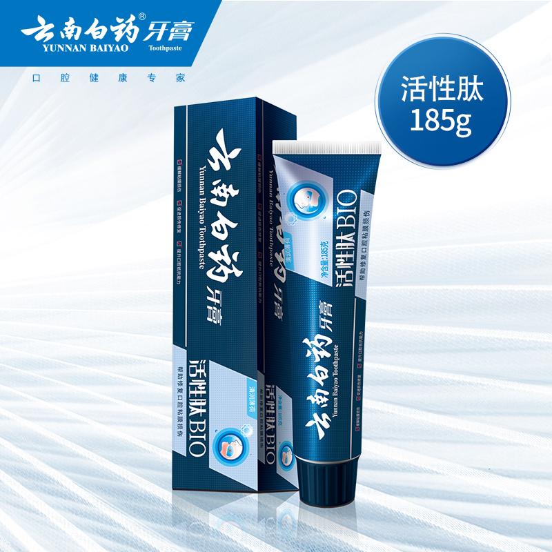 云南白药牙膏活性肽1支去口臭美白口气清新减轻牙龈出血口腔护理