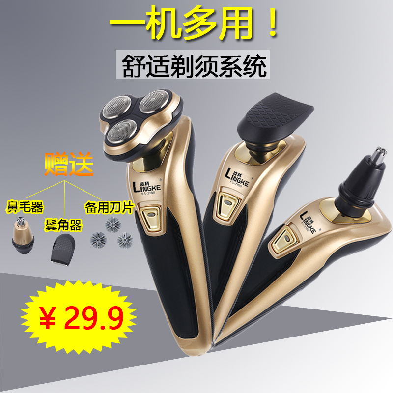 Multi-function electric three-headed rechargeable razor three-in-one haircut men's beard knife scissors nose hair