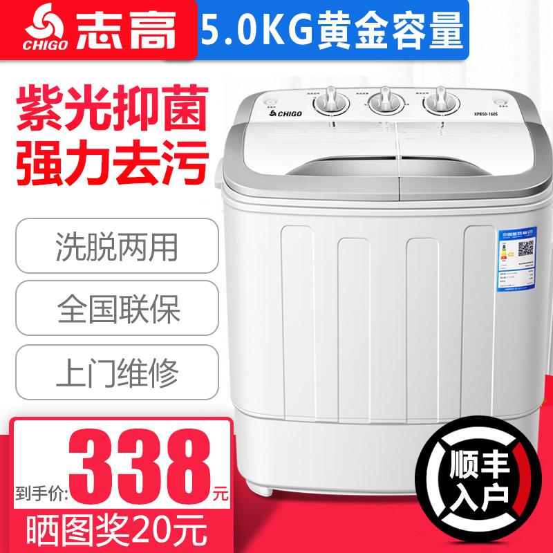CHIGO-志高 家用双桶双缸半全自动婴儿童小型迷你洗衣机洗脱两用