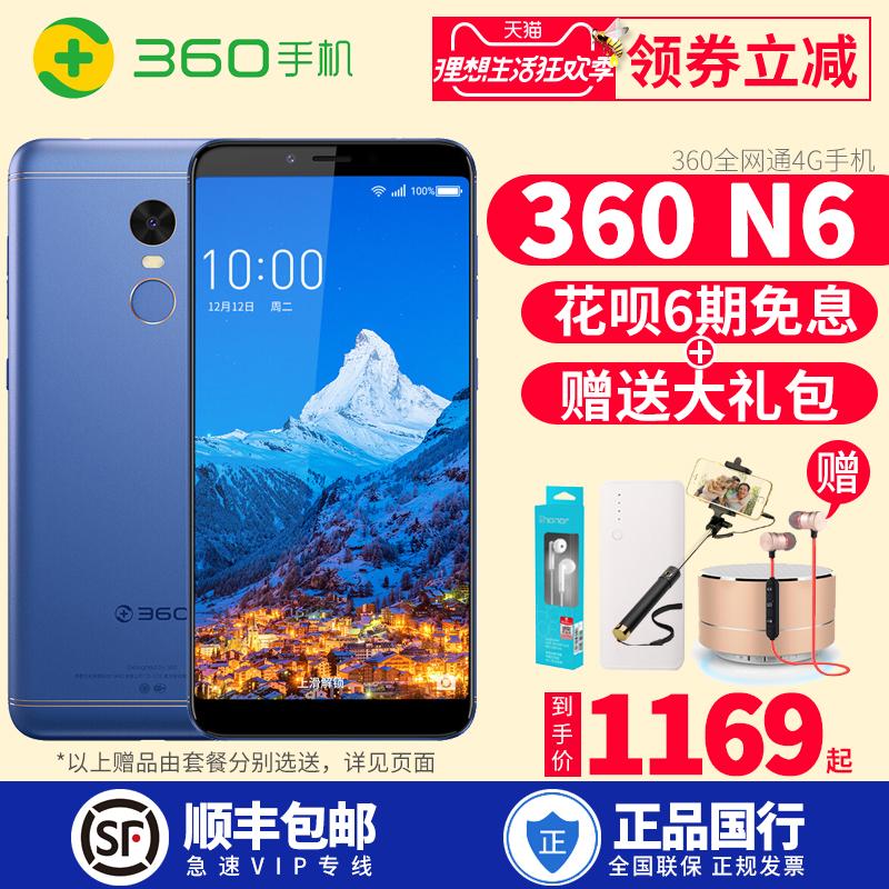 6期分期免息+送充电宝 360 N6全面屏全网通智能手机官方全新正品360n6pro手机n6青春版 n6pro