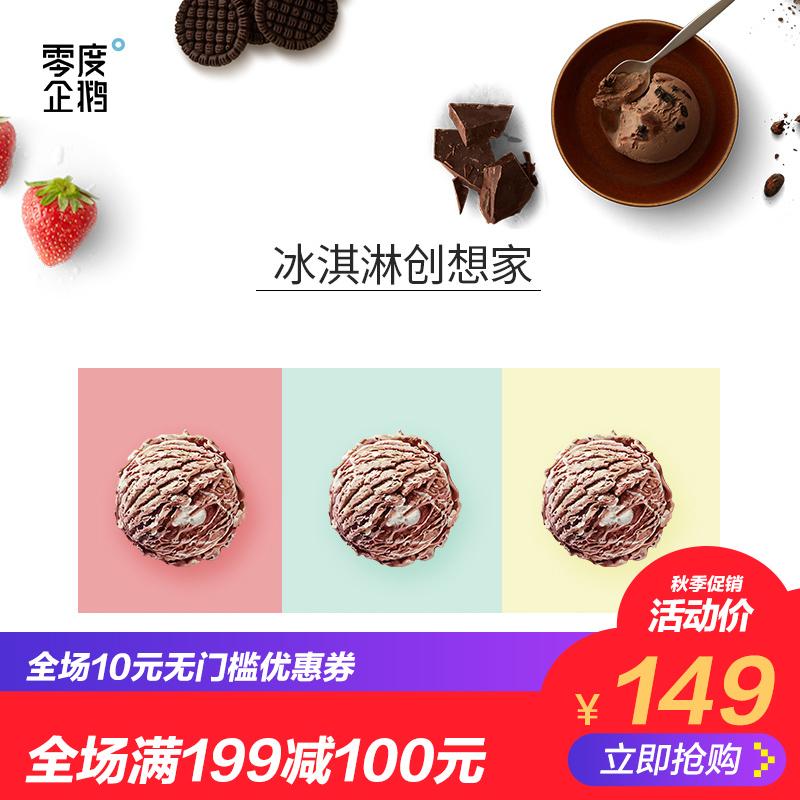 零度企鹅 网红雪糕冰淇淋 冷饮3盒*450g提拉米苏家庭装 融化包赔