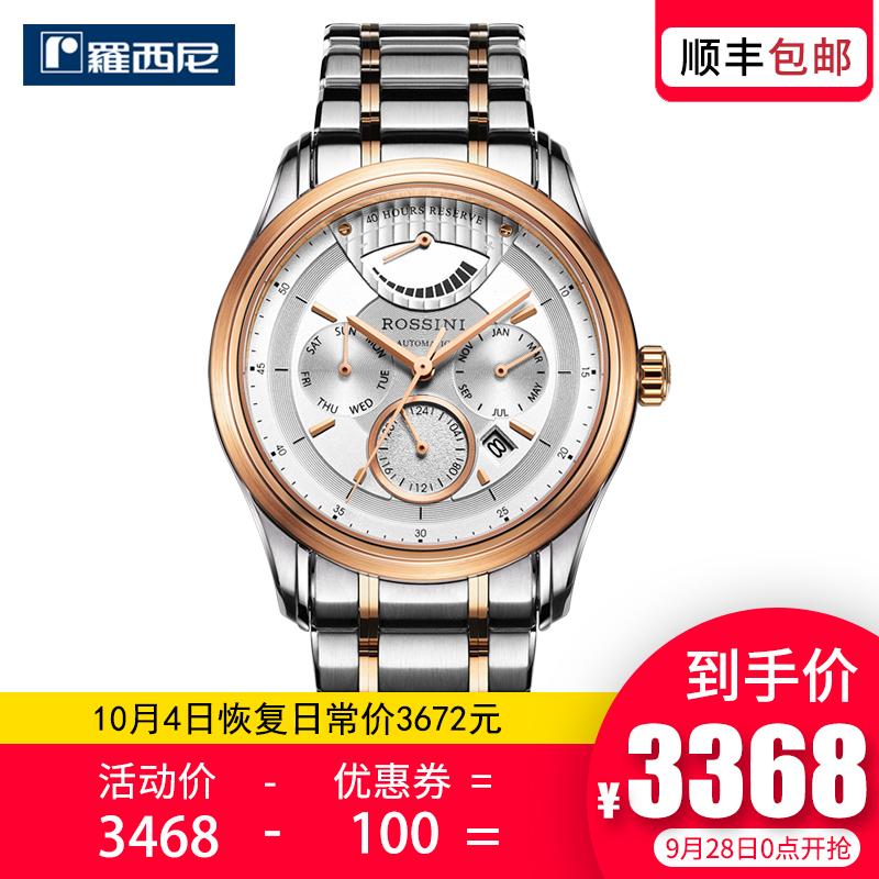 罗西尼男表正品自动机械表防水多功能手表男能量显示男士手表6615