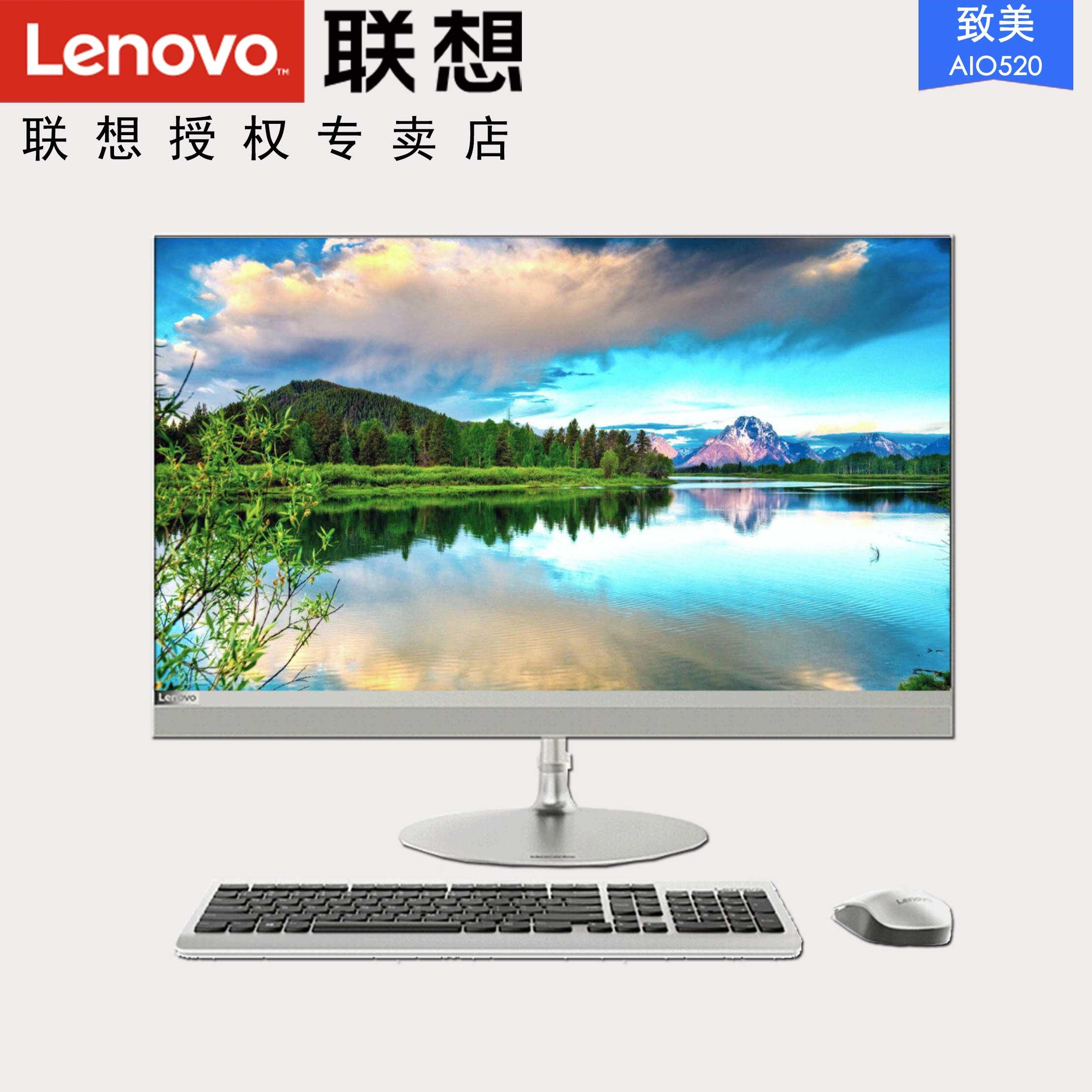新款联想致美一体机电脑AIO520-22 四核i3-8100T 21.5英寸家用学习办公台式电脑整套A6-9220 AIO510升级