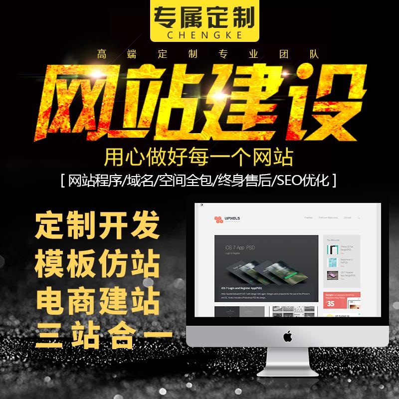 网站建设网页设计制作企业外贸公司做网站商城站开发一条龙全包新
