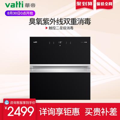 Vatti-华帝 ZTD100-i13025触控低温紫外线家用嵌入式消毒柜碗