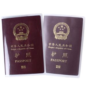 5个6.8元护照保护套透明防水旅行通行证件壳护照包机票护照夹收纳