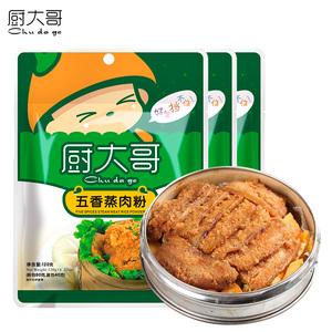 厨大哥五香蒸肉粉120g*3袋蒸肉粉四川粉蒸肉米粉 五香粉蒸肉米粉