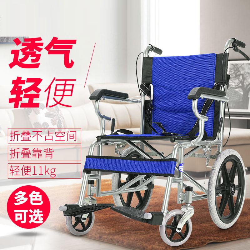 康圣轮椅折叠轻便便携旅行老年残疾人手推代步车轮椅免充气