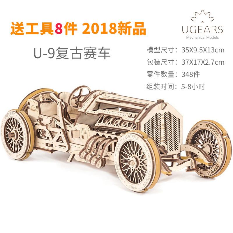 乌克兰UGEARS木质机械传动模型复古老爷车跑车赛车送男生抖音礼物
