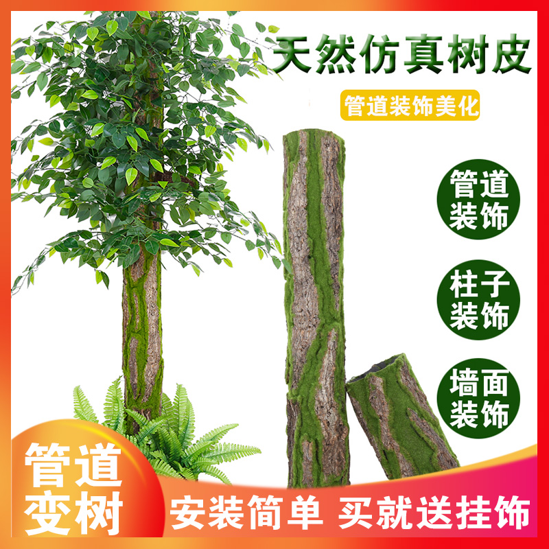 Simulation bark under the water pipe decoration package pipe column heating pipe block artificial fake tree indoor living room plant