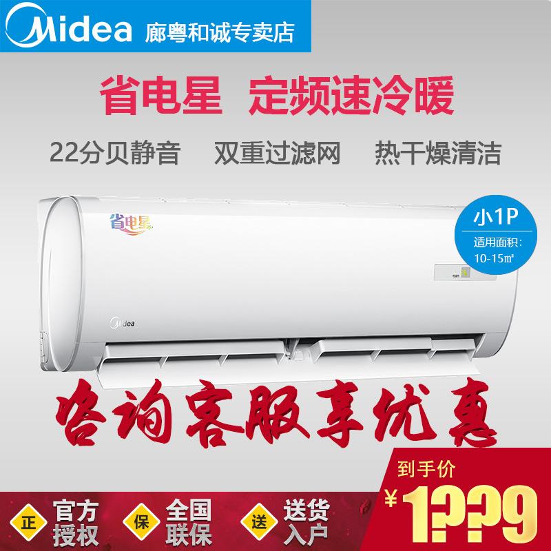 美的空调挂机小一匹1P冷暖卧室美的旗舰店KFR-23GW-DY-DH400(D3)