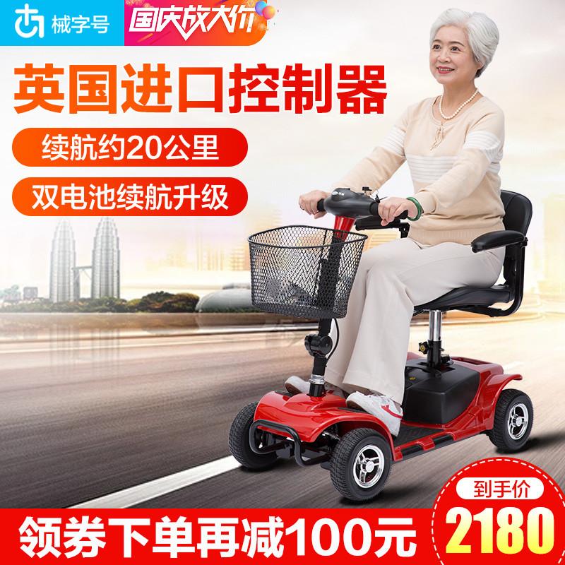 老人代步车电动轮椅四轮成人电瓶三轮车残疾人迷你型多功能老年人