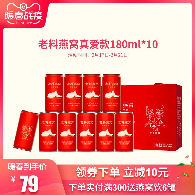 老料 冰糖红枣即食燕窝 180ml*10瓶礼盒装