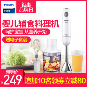 飞利浦HR1607料理机手持婴儿辅食机搅拌家用小型多功能料理棒