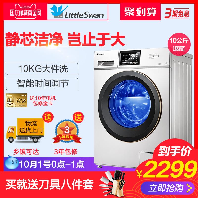 小天鹅10公斤洗衣机全自动滚筒变频智能静音家用TG100VT712DS5