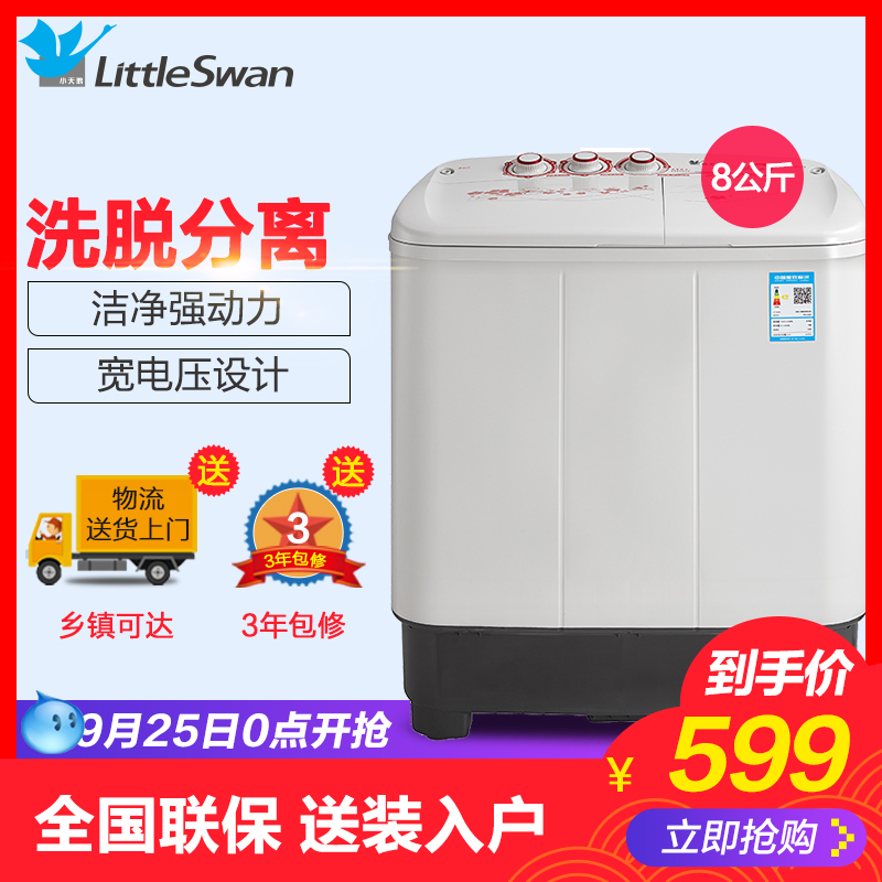 小天鹅8公斤洗衣机半自动双桶小型关注公众号领500元红包脱水甩干宿舍TP80-DS905
