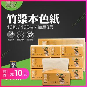 慕忆竹浆本色抽纸批发16包纸巾整箱纸抽包邮促销家庭装特价原生浆