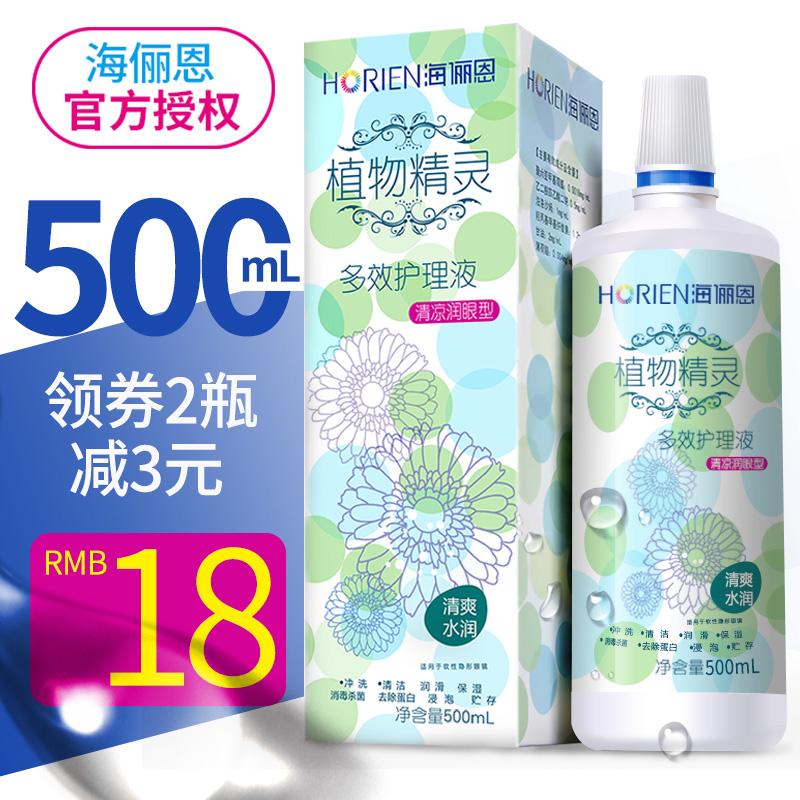 海俪恩大瓶500ml美瞳护理液隐形近视眼镜营养药水清凉植物精灵