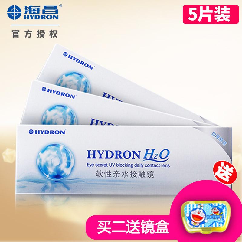 2送镜盒]台湾进口海昌H2O隐形近视眼镜日抛5片装一次性眼睛透明薄