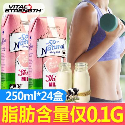 进口脱脂纯牛奶营养早餐 整箱批发包邮促销早餐鲜奶250ml*24盒